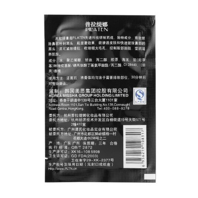 Mineral Mud Mask Membrane Pores Nose Acne Removing Strips for BlackheadSkin Care<br>Mineral Mud Mask Membrane Pores Nose Acne Removing Strips for Blackhead<br><br>Function: Acne Treatment, Face Cleaning<br>Gender: For Unisex<br>Net Weight: 6g<br>Package Content: 1 x Blackhead Mask<br>Package size (L x W x H): 9.00 x 6.00 x 1.50 cm / 3.54 x 2.36 x 0.59 inches<br>Package weight: 0.016 kg<br>Product size (L x W x H): 8.65 x 5.80 x 1.00 cm / 3.41 x 2.28 x 0.39 inches<br>Type: Facial Cleanser