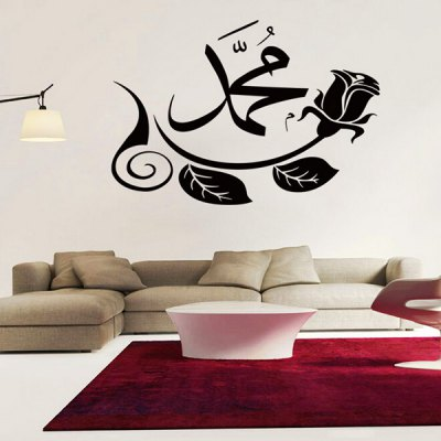 Muslim Removable DIY Wallpaper Wall Sticker MuralWall Stickers<br>Muslim Removable DIY Wallpaper Wall Sticker Mural<br><br>Art Style: Plane Wall Stickers<br>Color Scheme: Black<br>Functions: Decorative Wall Stickers<br>Hang In/Stick On: Bedrooms,Living Rooms<br>Material: Vinyl(PVC), Self-adhesive Plastic<br>Package Contents: 1 x Sticker<br>Package size (L x W x H): 40.00 x 4.00 x 1.00 cm / 15.75 x 1.57 x 0.39 inches<br>Package weight: 0.1800 kg<br>Product size (L x W x H): 40.00 x 60.00 x 1.00 cm / 15.75 x 23.62 x 0.39 inches<br>Product weight: 0.1300 kg